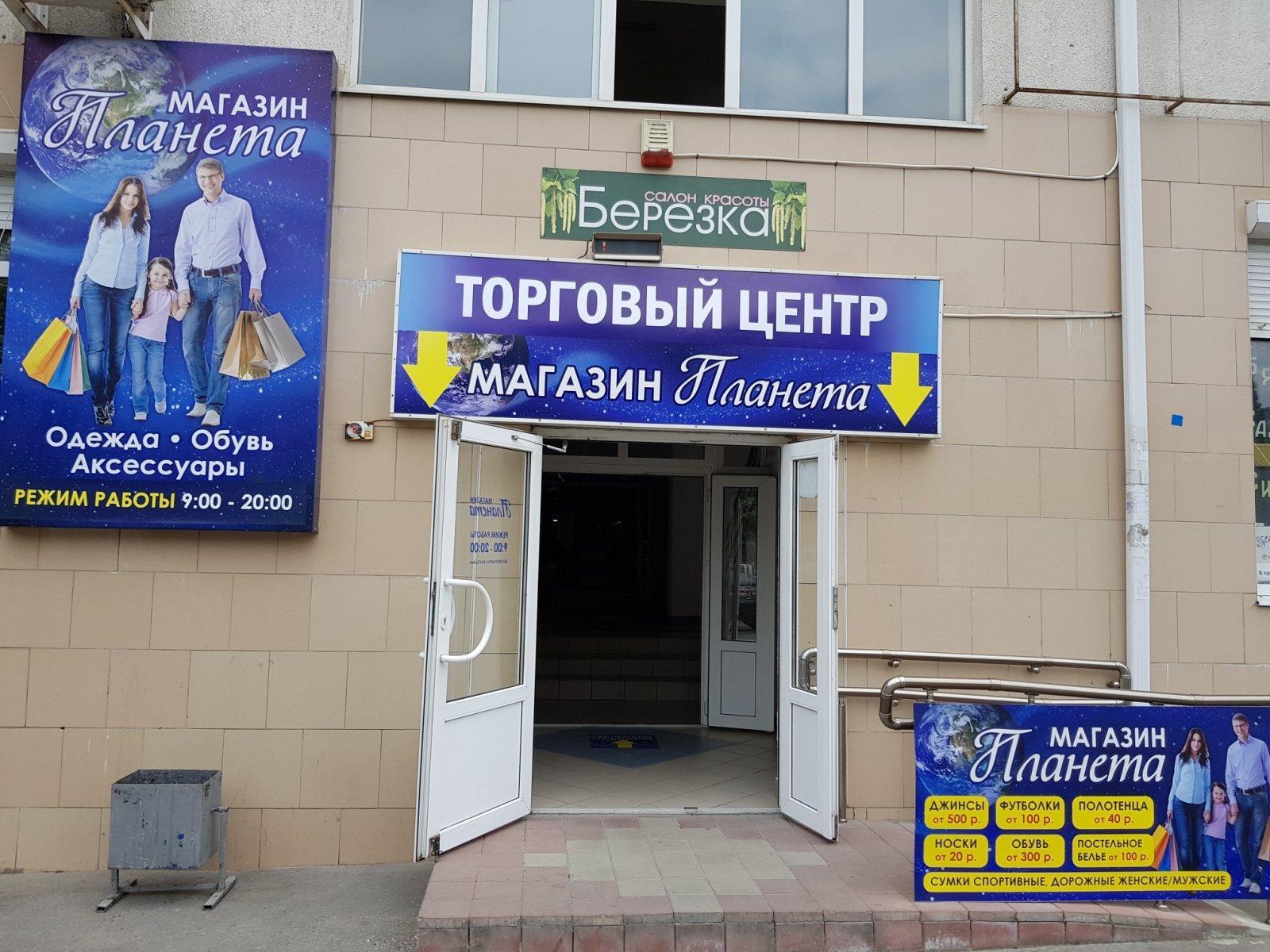 Новороссийск Недорогие Магазины Одежды